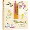 หนังสือสอนวาดภาพด้วยพู่กันจีนกับหมึกสี ภาพ 4 ฤดู จาก ศิลปินญี่ปุ่น Yukiko Sakai ผู้เชี่ยวชาญด้าน Chinese ink painting