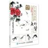 หนังสือสอนเทคนิคการระบายสีสไตล์ ศิลปะจีนโบราณ ด้วยพู่กันจีน ภาพสัตว์น้ำ และดอกบัว