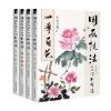 หนังสือสอนเทคนิคการระบายสีสไตล์ศิลปะจีนโบราณ ครบเซท 4 เล่ม รวมต้นแบบฝึกทักษะครบหลากหลาย