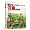 หนังสือสอนเทคนิคระบายสีน้ำ จากการเข้าใจธรรมชาติของโทนสี โดย ศิลปินชาวญี่ปุ่น