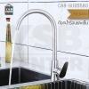 CASSA ก๊อกน้ำ ก๊อกซิ้งค์ ก๊อกน้ำล้างจาน ทำจากสแตนเลส 304 เกรดพรีเมี่ยมแท้ไม่เป็นสนิม ปราศจากสารตะกั่ว ทรงโค้งงอ (ขนาด : 22×22×39 cm. ) รุ่น C88-SUS5580