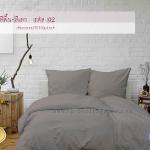 ชุดผ้าปูที่นอนสีพื้น-สีเทา รหัส No.02