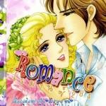 การ์ตูน Romance เล่ม 284