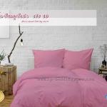 ชุดผ้าปูที่นอน 3.5 ฟุต สีชมพูกลีบบัว รหัส 10