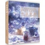 หนังสือสอนเทคนิคระบาสีน้ำให้สวยงาม เล่มหนาปกแข็ง Hardcover ภาพต้นแบบหลากหลายรวมทั่วไป
