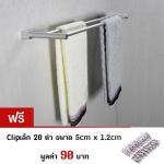 CASSA ราวแขวนผ้าอลูมีเนียม ในห้องน้ำ แบบเจาะผนัง ราวคู่ รุ่น132-ALM-8026-260