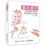 หนังสือสอนเทคนิคการวาดรูประบายสีไม้ ภาพดอกไม้ ตั้งแต่พื้นฐาน Step by Step