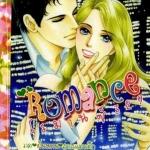 การ์ตูน Romance เล่ม 329