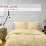 ชุดผ้าปูที่นอนสีพื้น-สีครีม รหัส No.04
