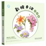 หนังสือสอนระบายสีไม้ ภาพดอกไม้ สำหรับผู้เริ่มต้น