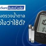 Glucosure Autocode ดียังไง?