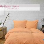 ชุดผ้าปูที่นอนสีพื้น-สีส้มอ่อน รหัส No.07