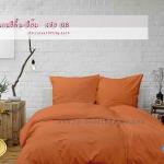 ชุดผ้าปูที่นอน 3.5 ฟุต สีส้ม รหัส 08