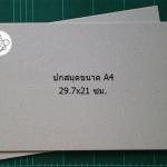 กระดาษแข็งทำปกสมุด ขนาด A4 ชุด 4 แผ่น