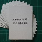 กระดาษแข็งทำปกสมุด ขนาด A5 ชุด 10 แผ่น