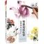 หนังสือสอนวาดภาพด้วยพู่กันจีน กับหมึกสี ภาพดอกไม้ 4 ฤดู จากศิลปินญี่ปุ่น Toshiko Hirakawa