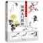 หนังสือสอนเทคนิคการระบายสีสไตล์ศิลปะจีน ด้วยพู่กันจีน Step by Step บอกทิศทางปาดพู่กัน