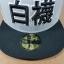New Era MLB ทีม Chicago White Sox ฟ้อนต์ Chiness ไซส์ 7 1/4 ( 57.7cm ) thumbnail 3