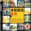 หนังสือสอนเทคนิคการระบายสีน้ำ The New Encyclopedia of Watercolor Techniques จากศิลปินอังกฤษ ฉบับแปลจีน (พร้อมส่ง)