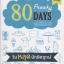 วันหลุดนักขัตฤกษ์ (80 Freaky Days) รวมวันเพี้ยนประจำปีไว้เป็นวันพิเศษประจำใจ thumbnail 1