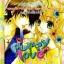 การ์ตูน Puppy Love เล่ม 18 thumbnail 1