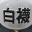 New Era MLB ทีม Chicago White Sox ฟ้อนต์ Chiness ไซส์ 7 1/4 ( 57.7cm ) thumbnail 2