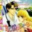 การ์ตูน Romance เล่ม 238 thumbnail 1
