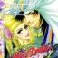 การ์ตูน My Dear เล่ม 39 thumbnail 1