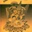พล นิกร กิมหงวน ตอน ไปสู่อนาคต thumbnail 1