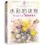หนังสือสอนเทคนิคการ Sketch วาดภาพดอกไม้พืชพรรณโดยศิลปินชาวอังกฤษ Wendy Tait ฉบับภาษาจีน