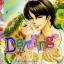 การ์ตูน Darling เล่ม 42 thumbnail 1