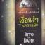 นักสืบน้อยแห่งเอ็คโคฟอลส์ ตอนเงื่อนงำในความมืด (The Echo Falls Mystery Into the darkness) thumbnail 1