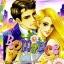 การ์ตูน Romance เล่ม 178 thumbnail 1