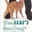 รู้ไหมแมวคิดอะไรอยู่? thumbnail 1