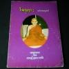 โลกุตระ ฉบับสมบูรณ์ ธรรมเทศนา โดย หลวงปู่บุดดา ถาวโร หนา 162 หน้า ปี 2545