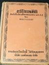 ตรีโกณมิติ สำหรับชั้นมัธยมศึกษาตอนปลาย ม.ศ.4-5 โดย HALL & KNIGHT ปกแข็ง 452 หน้า ปี 2517