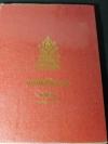 คัมภัร์พระเวทฯ อ.เทพย์ สาริกบุตร ฉบับพิเศษ ปกแข็ง ปี 2512