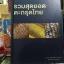รวมสุดยอดตะกรุดทั่วไทย โดย พล.ต.อ.เพรียวพันธ์ ดามาพงศ์ ปกแข็งเล่มใหญ่ หนา 210 หน้า thumbnail 1