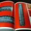 รวมสุดยอดตะกรุดทั่วไทย โดย พล.ต.อ.เพรียวพันธ์ ดามาพงศ์ ปกแข็งเล่มใหญ่ หนา 210 หน้า thumbnail 12