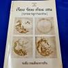 เรียงร้อยถ้อยเซน (พจนานุกรมเซน) โดย จงชัย เจนหัตถการกิจ หนา 288 หน้า ปี 2536