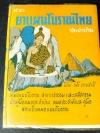 ตำรา ยาเเผนโบราณ ประจำบ้าน โดย เสรี อาจสาลี ปกแข็ง 175 หน้า ปี 2522