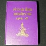 ตำรายาไทยโบราณ ว่าด้วยโรคต่างๆ เล่ม 5 โดย รตอ.เปี่ยม บุณยะโชติ ปกแข็ง 436 หน้า ปี 2516
