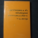 พยากรณ์เลข 7 ตัว ฉบับสมบูรณ์ โดย บ สราวุธ ปกแข็ง 167 หน้า ปี 2531