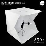 Light Box ขนาด 40ซม. สตูดิโอถ่ายภาพพกพา พร้อมไฟ LED 35 หลอด