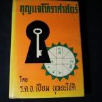 กุญแจโหราศาสตร์ โดย อ.เปี่ยม บุณยะโชติ ปกแข็ง 422 หน้า ปี 2507