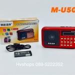 วิทยุ FM -AM รุ่น M-U50