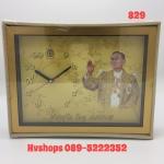 นาฬิกาพระบรมฉายาลักษณ์ในหลวงรัชกาลที่ 9 รุ่น 829