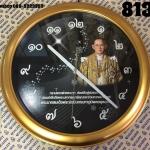 นาฬิกาพระบรมฉายาลักษณ์ในหลวงรัชกาลที่ 9 รุ่น 813 สีทอง