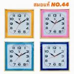 นาฬิกาแขวนผนัง ตราสมอ แท้ รุ่น 44 สี