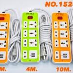 รางปลั๊กไฟ CKML รุ่น NO.1524U 10เมตร